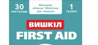 Вишкіл з першої домедичної допомоги