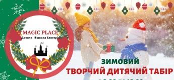 Зимний детский творческий лагерь