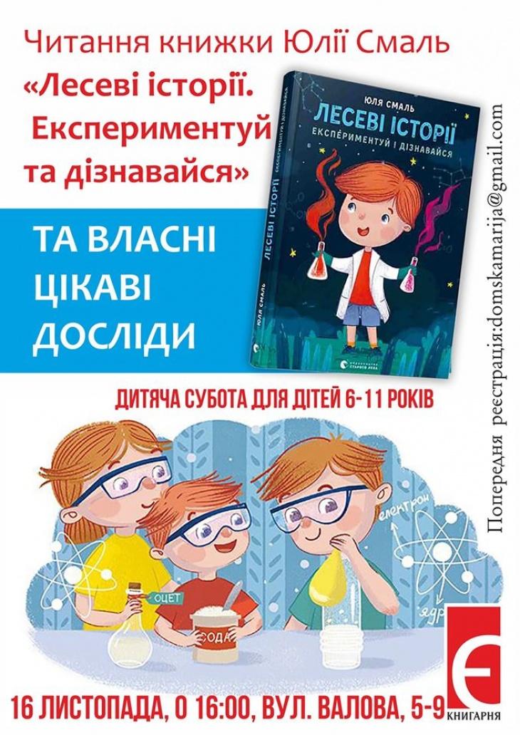 Дитяча субота для дітей 6-11 років. Лесеві історії!