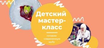 "Детский мастер-класс в ""Пампушка & Подушка"""