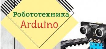 "Робототехника ""LEGO ARDUINO"""