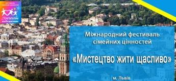 Фестиваль сімейних цінностей у м. Львів
