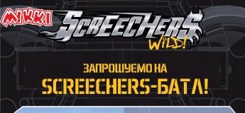 Screechers-баттл