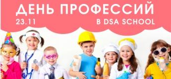 День Професій в DSA School