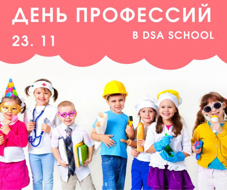День Профессий в DSA School