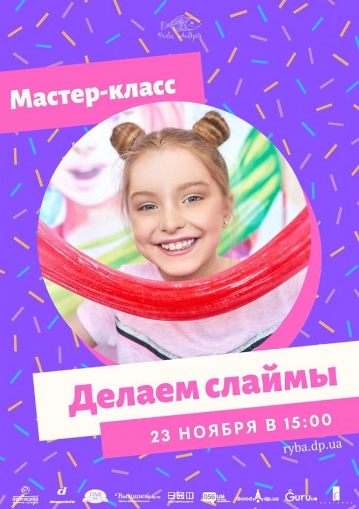 """Мастер-класс """"Делаем слаймы"""""""