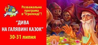 Розважальна програма «Дива на галявині казок» в «Ігроленді»!