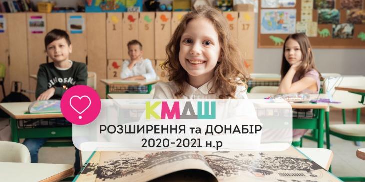Відкриття школи КМДШ на Осокорках