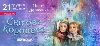 """Дитяча Вистава """"Снігова Королева"""" 21.12 / Львів"""