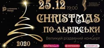 Christmas по-львівськи! Вeликий різдвяний концeрт!
