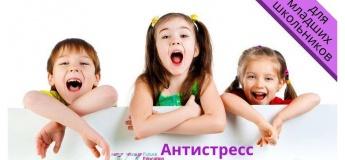 """Курс """"Антистресс"""" для младших школьников"""