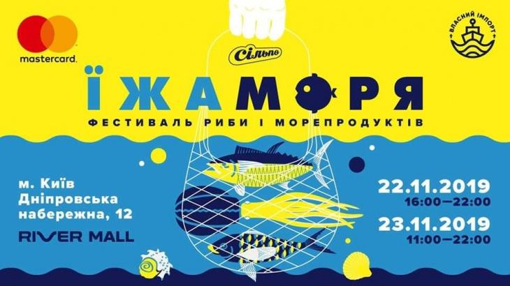 """Фестиваль риби і морепродуктів """"Їжа моря"""""""