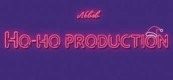 """Львів! Зимовий табір """"Ho-Ho Production"""" у КМДШ!"""