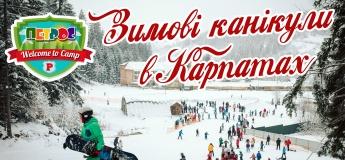 Різдвяні канікули в Карпатах