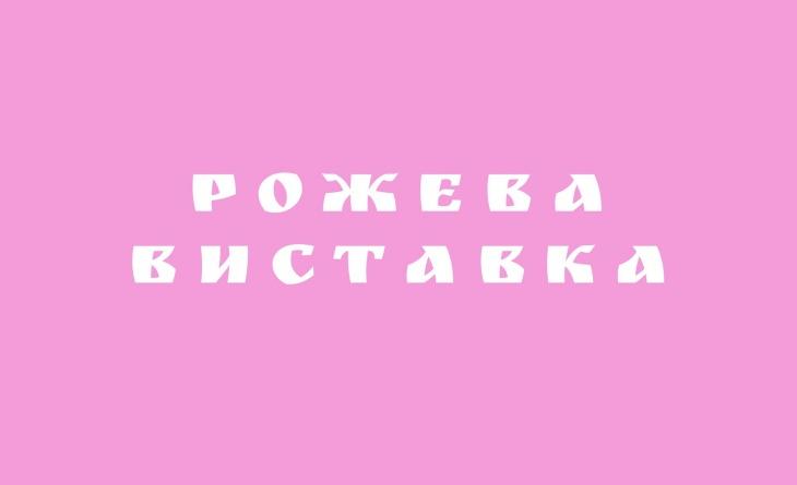 Рожева Виставка