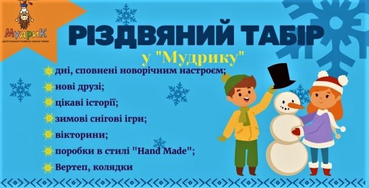 """Різдвяний табір у """"Мудрику"""""""