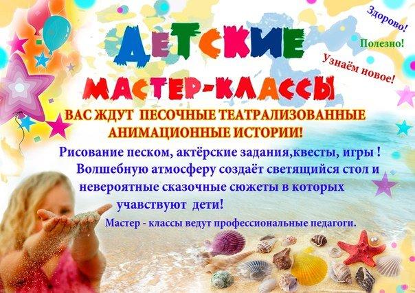 """Мастер-класс по песочной анимации """"Золотой песок Востока"""""""