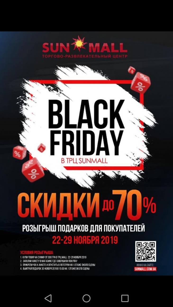 "Black Friday в ТРЦ ""SunMall"""