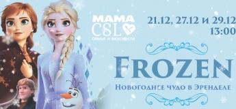 Frozen. Новогоднее чудо в Эренделе