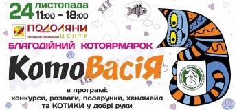 """Благодійний котоярмарок """"КотоВасія"""""""