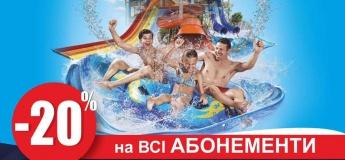 """Чорна п'ятниця у аквапарку """"Пляж""""! Мега знижки!"""