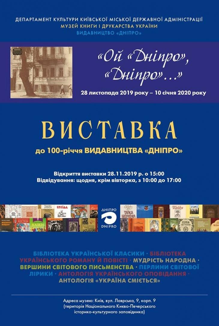 """Виставка """"Ой """"Дніпро"""", """"Дніпро"""" до 100-рр. видавництва """"Дніпро"""""""