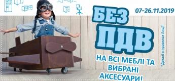 Дешевше без ПДВ на меблі та вибрані аксесуари у Meblik  / Mebel-baby