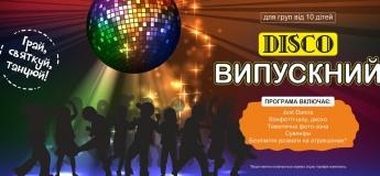 Disco выпускной