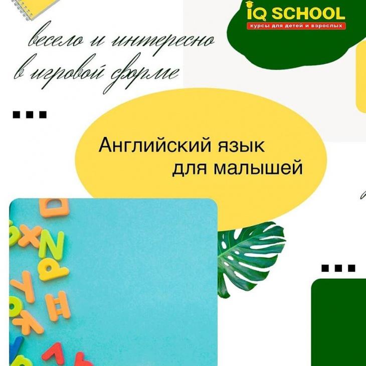 Английский язык для детей 4-6 лет