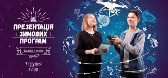 Презентация зимних программ для детей 7-14 лет