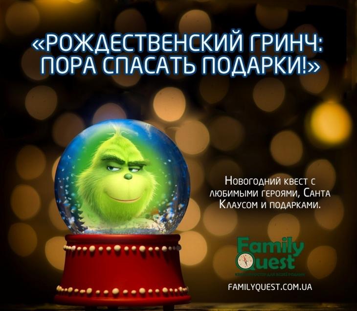 """Новорічний квест для дітей """"Різдвяний Грінч: час рятувати подарунки!"""""""