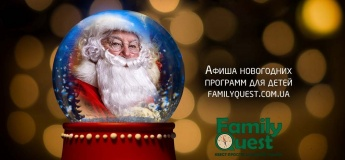 """""""Таємна служба Санта-Клауса"""""""