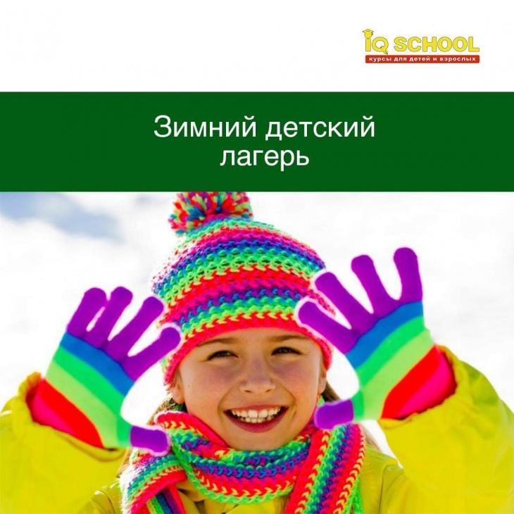 """Зимний детский лагерь """"Зимний калейдоскоп"""""""