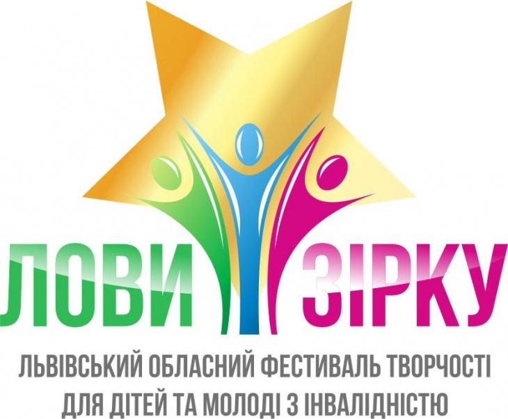 """Львівський обласний фестиваль творчості """"Лови Зірку"""""""