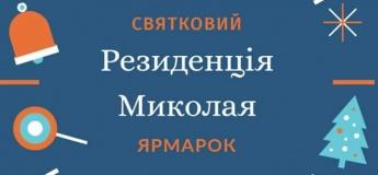 """Святковий Ярмарок """"Резиденція Миколая"""""""