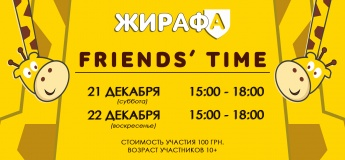 """Friends' Time"" в ЖирафА"