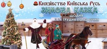 Новорічні та Різдвяні свята з розмахом у Князівстві Київська Русь