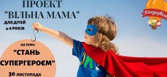 """Вільна мама """"Стань Супергероєм"""" 30 листопада"""