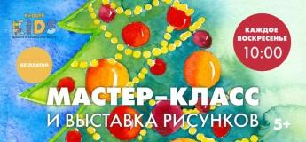 Выставка рисунков в Kadorr kids