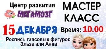 """Мастер-класс """"Роспись гипсовых фигурок"""""""