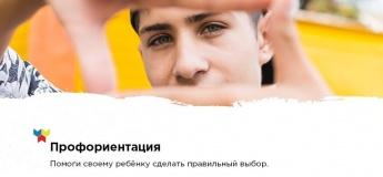 Программа для подростков | Осознанный выбор профессии