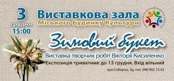 Зимовий Букет. Виставка творчих робіт Вікторії Кисиленко