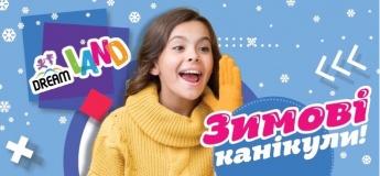 """Встречай Новогодние Праздники вместе с """"Dream Land"""""""