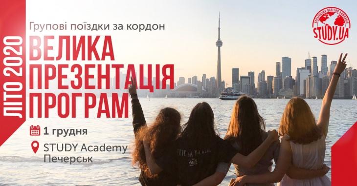 Презентація групових поїздок за кордон для школярів та студентів від компанії STUDY.UA