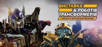 Выставка роботов трансформеров
