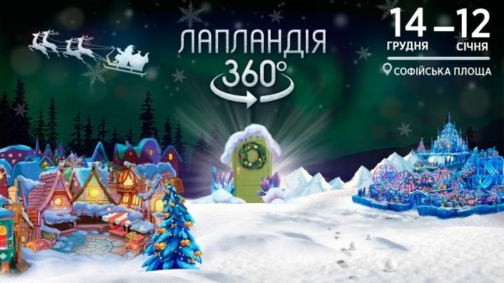 Лапландія 360