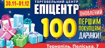 Відкриття оновленого Епіцентру в м. Тернопіль