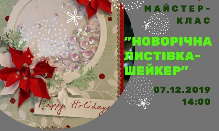 Майстер-клас «Новорічна листівка-шейкер»