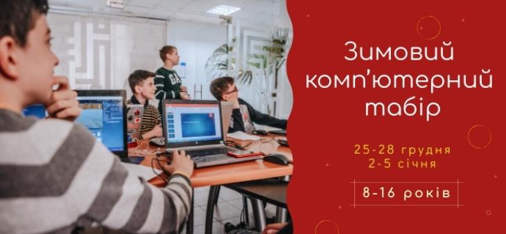 Зимовий Комп'ютерний табір в Академії СТАРТ_ІТ