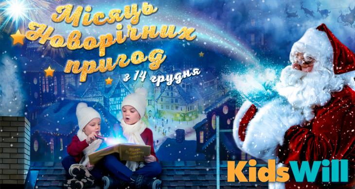 Не пропустіть Місяць новорічних пригод у KidsWill!